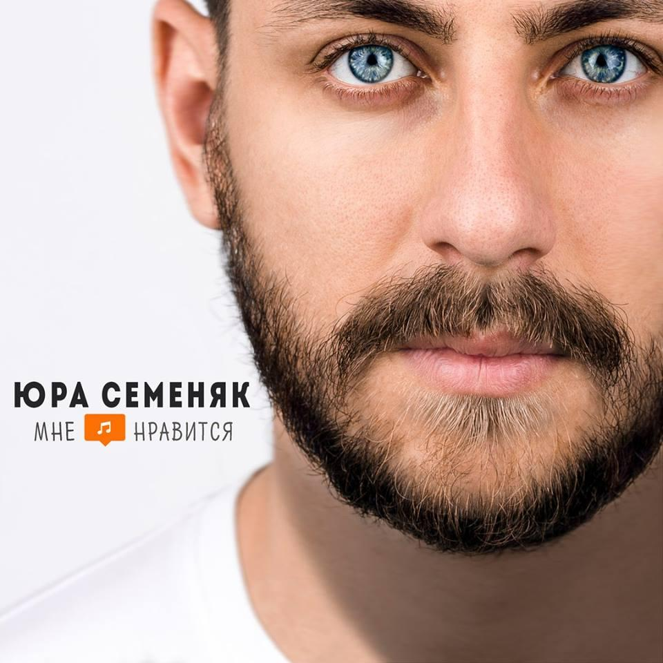 Певец Юрий Семеняк выпустил дебютный альбом