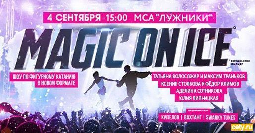 Шоу Олимпийских чемпионов «Magic on Ice» пройдет в «Лужниках»