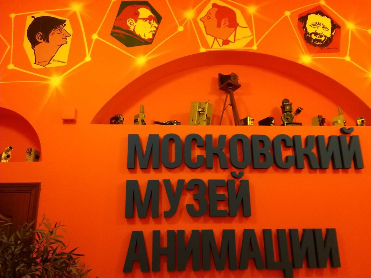 Московский музей анимации приглашает в гости детей и взрослых!