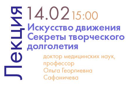 В ИСИ проойдет лекцияя с Ольгой Георгиевной Сафоничевой