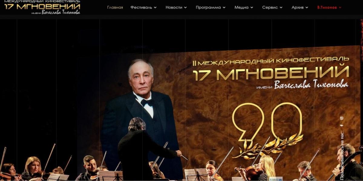 На церемонии открытия фестиваля «17 мгновений» были вручены специальные призы фестиваля Клоду Лелушу, Юрию Никулину и ансамблю имени Александрова