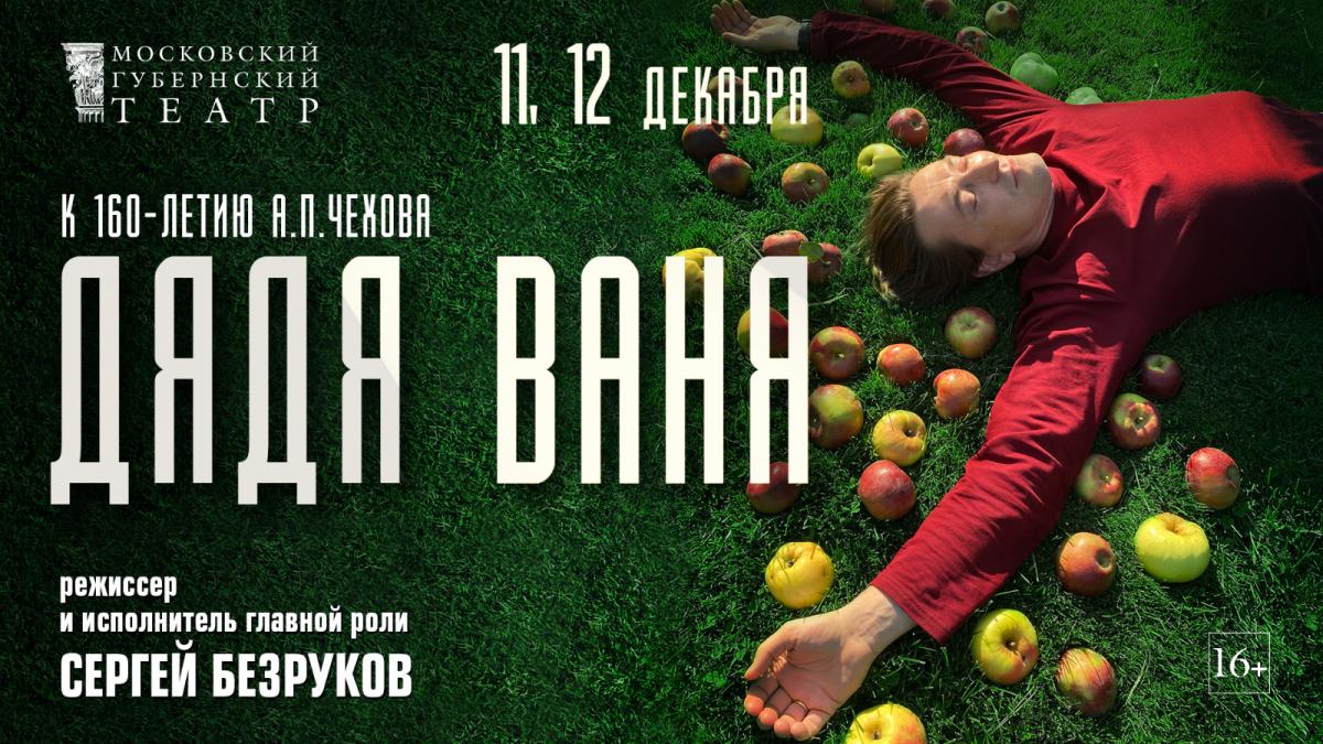 Московский Губернский театр представит премьеру спектакля «Дядя Ваня» в постановке Сергея Безрукова