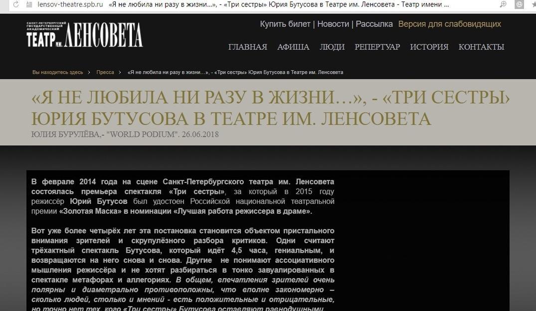 Санкт-Петербургский Театр им. Ленсовета, «Три сестры» и «Бродский. Изгнание»