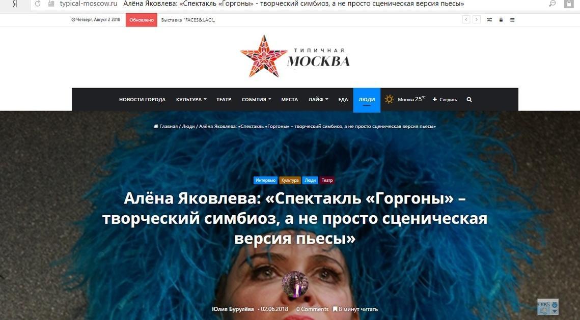 «Типичная Москва», интервью с Народной артисткой России Алёной Яковлевой