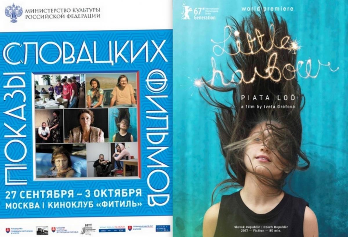 В Москве стартовала Неделя словацких фильмов в России