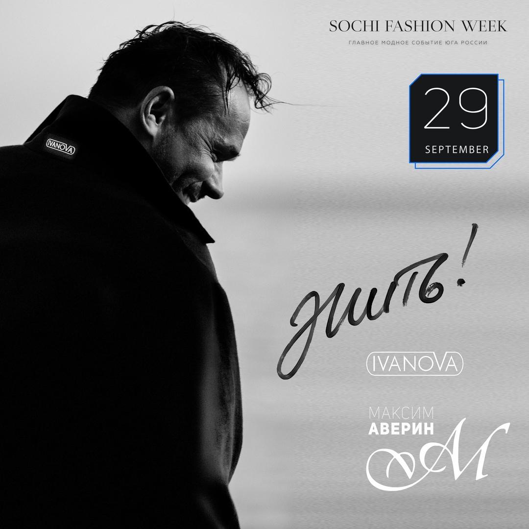 Максим Аверин и дизайнер Юлия Иванова представят коллекцию «Жить!»