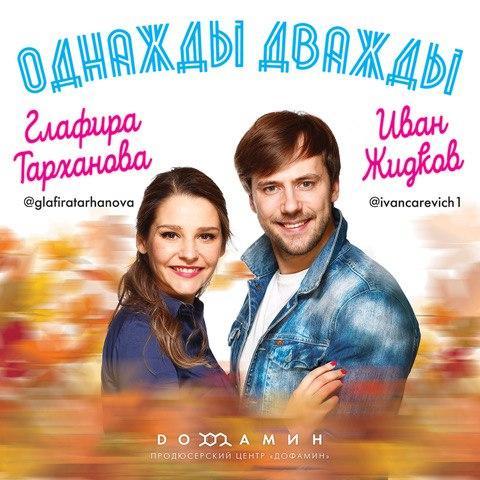 Иван Жидков и Глафира Тарханова в спектакле «Однажды дважды»