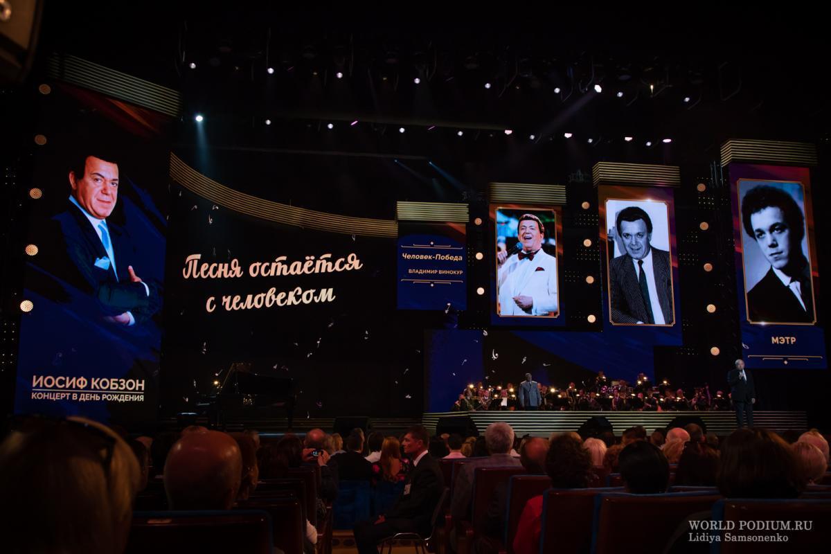 Концерт памяти Иосифа Кобзона в Кремле!