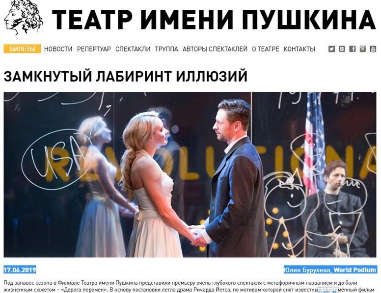 Театр им. Пушкина: рецензия на спектакль «Дорога перемен»