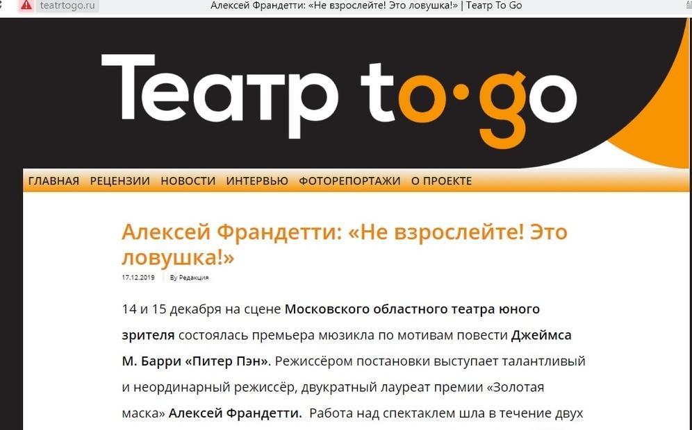 Онлайн-журнал «Театр To Go», интервью с режиссёром, двукратным лауреатом премии «Золотая маска» Алексеем Франдетти