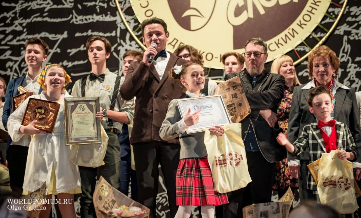 Старт VII конкурса - фестиваля «Театр слова»