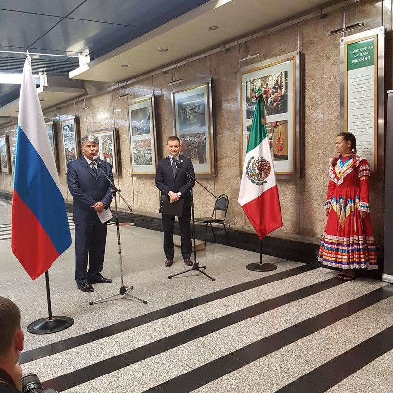 Открытие выставки «Транспортная система города Мехико»