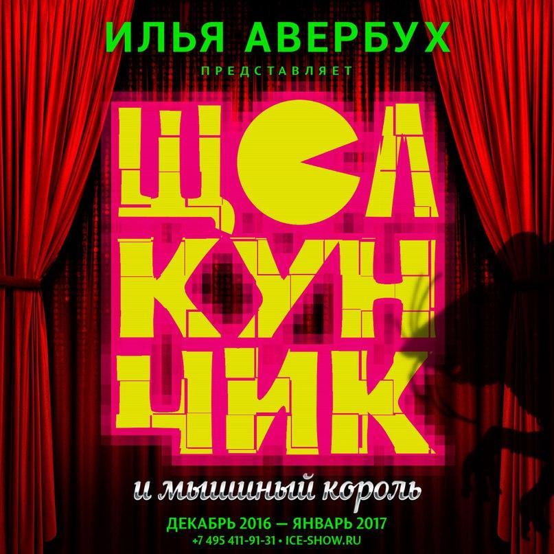 """К юбилею """"Щелкунчика"""" Авербух поставит свое новое шоу"""