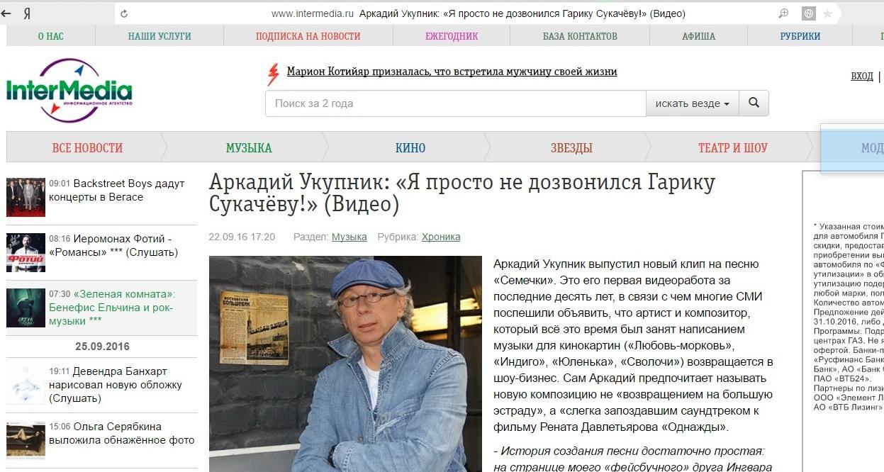 Intermedia, съёмки клипа Аркадия Укупника «Семечки»
