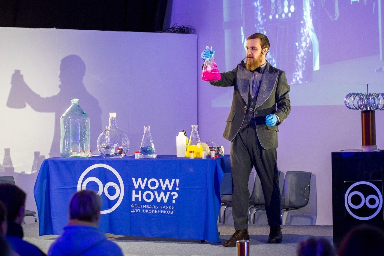 «Научная Новогодняя елка «WOW! HOW?»: Эдисон и Менделеев провели эксперименты в ЦДХ