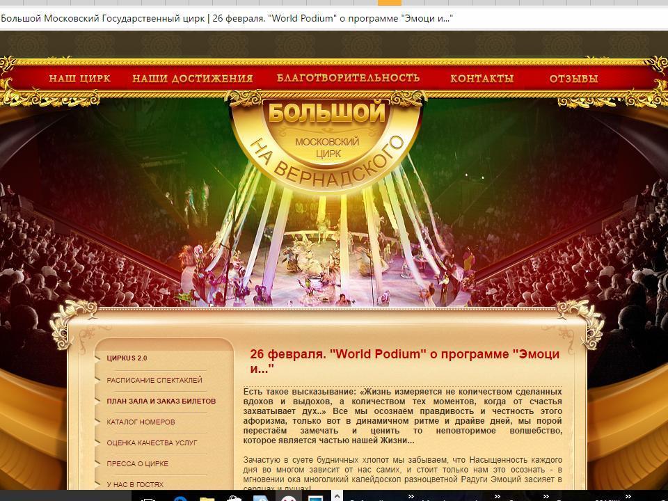«Большой Московский цирк», «Эмоции и…»