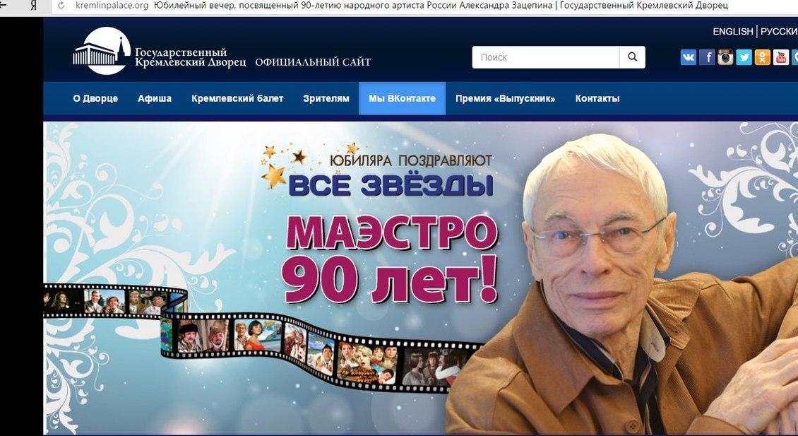 Официальный сайт Государственного Кремлёвского дворца, Юбилейный вечер, посвященный 90-летию народного артиста России Александра Зацепина
