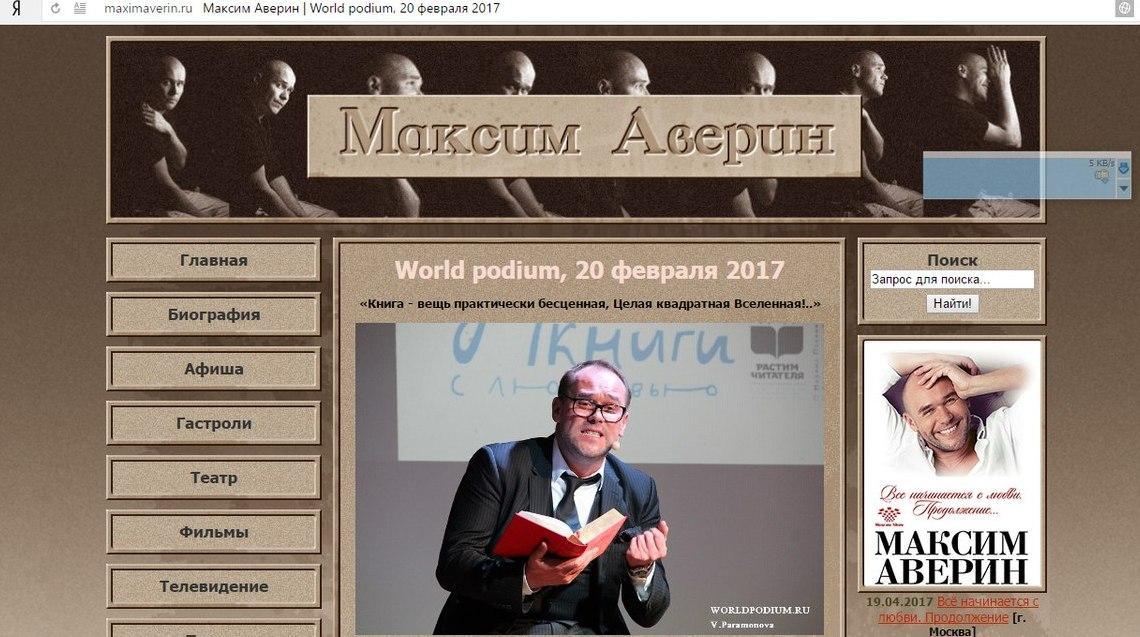 Официальный сайт Максима Аверина, первая общероссийская акция «Дарите книги с любовью»