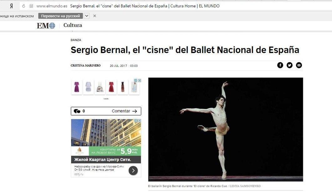 """Испанское издание «El Mundo», Серхио Берналь - """"Лебедь"""" Национального Балета Испании"""