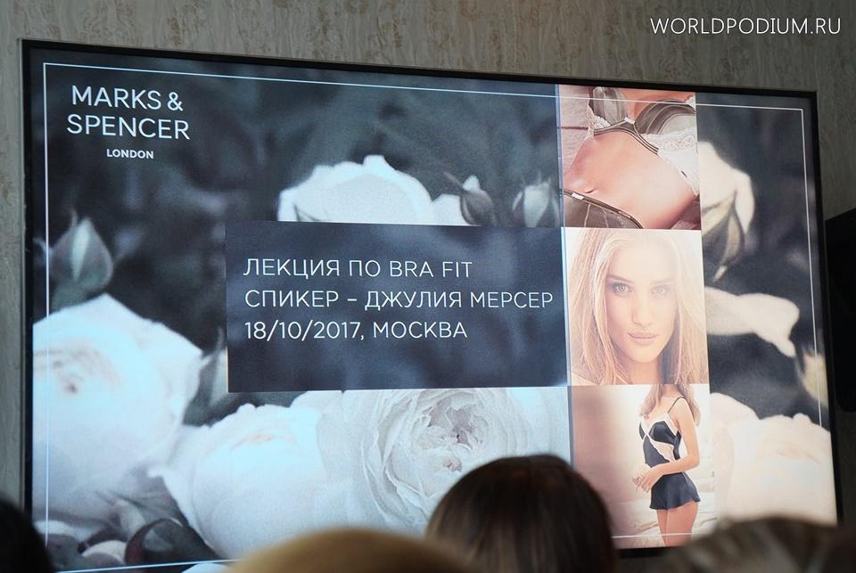Презентация новых коллекций  белья и одежды для дома Marks & Spencer