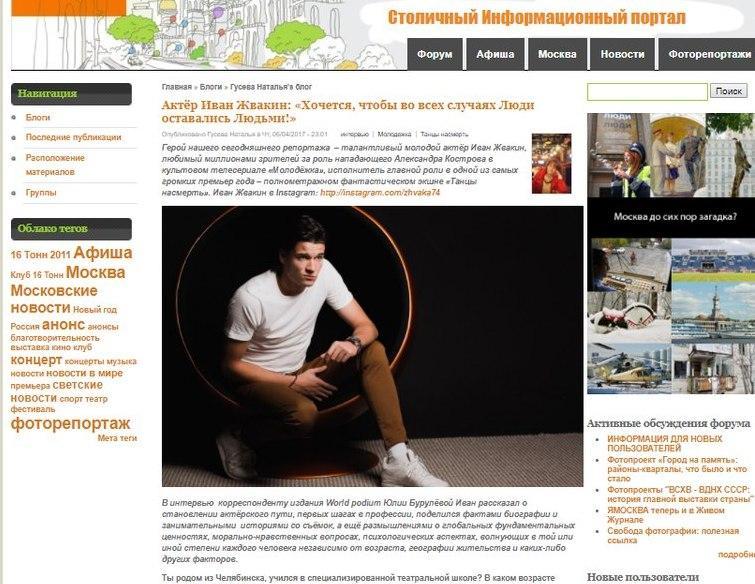 Столичный Информационный портал, интервью с актёром Иваном Жвакиным