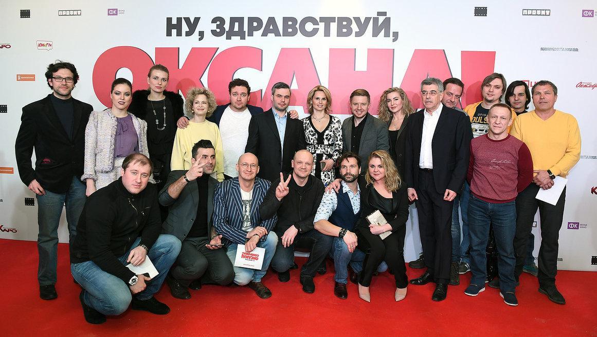 Премьера фильма «Ну, здравствуй, Оксана Соколова»