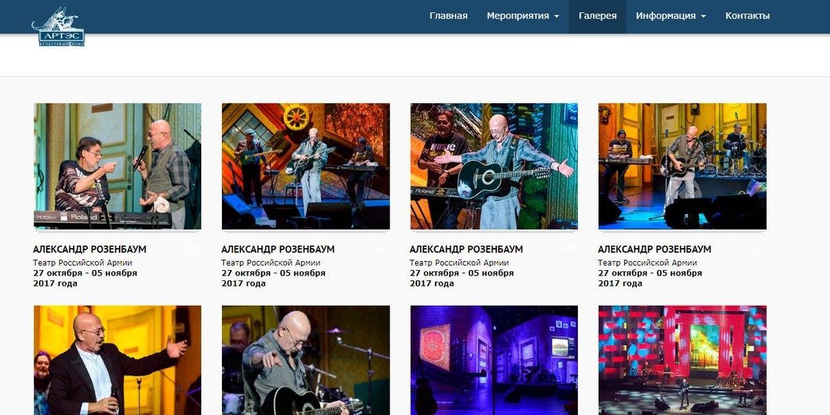 Культурный фонд «Артэс», концерты Александра Розенбаума
