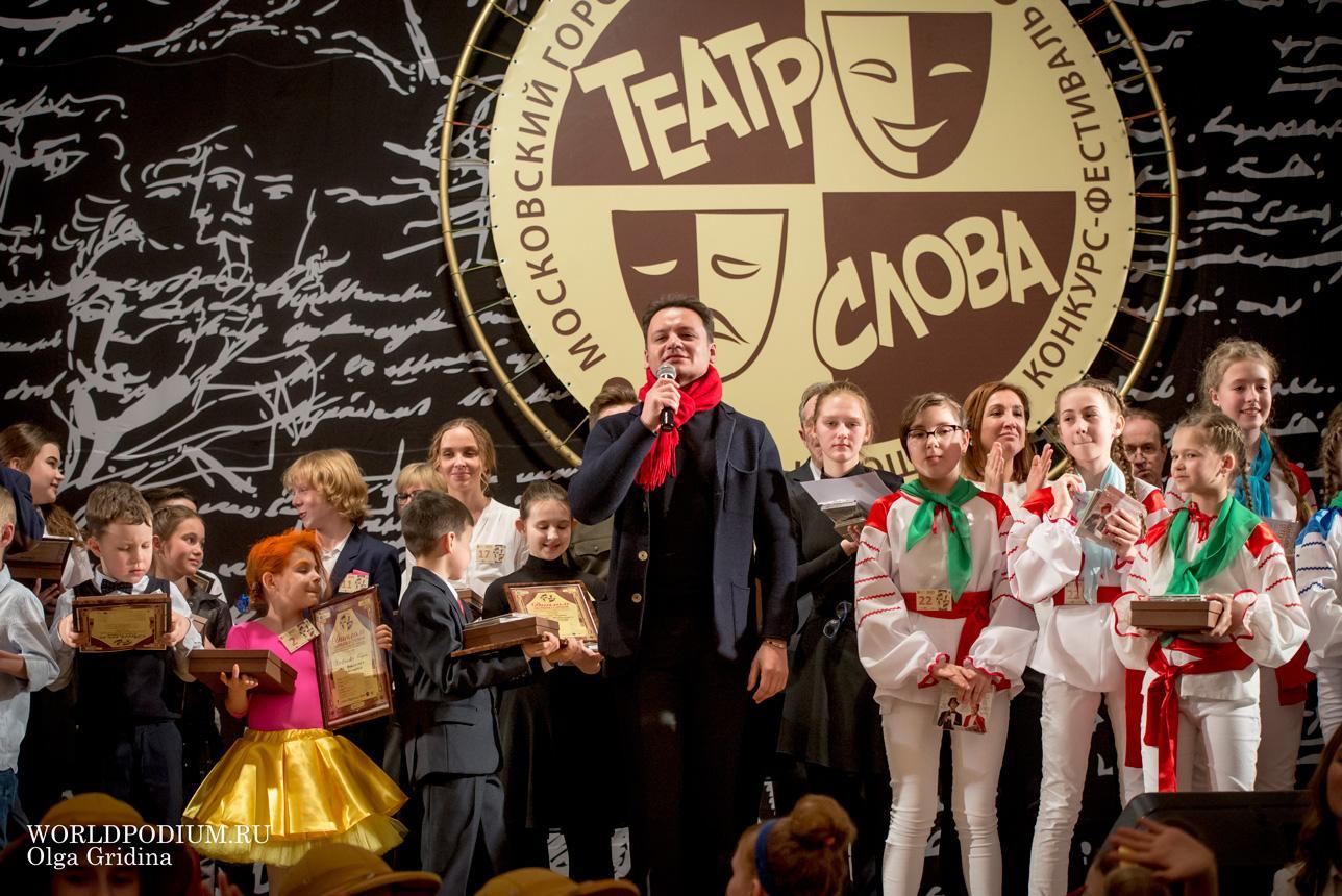 Да здравствует «Великий и могучий, правдивый и свободный Русский язык», - фестиваль «Театр Слова» прошёл в Москве!