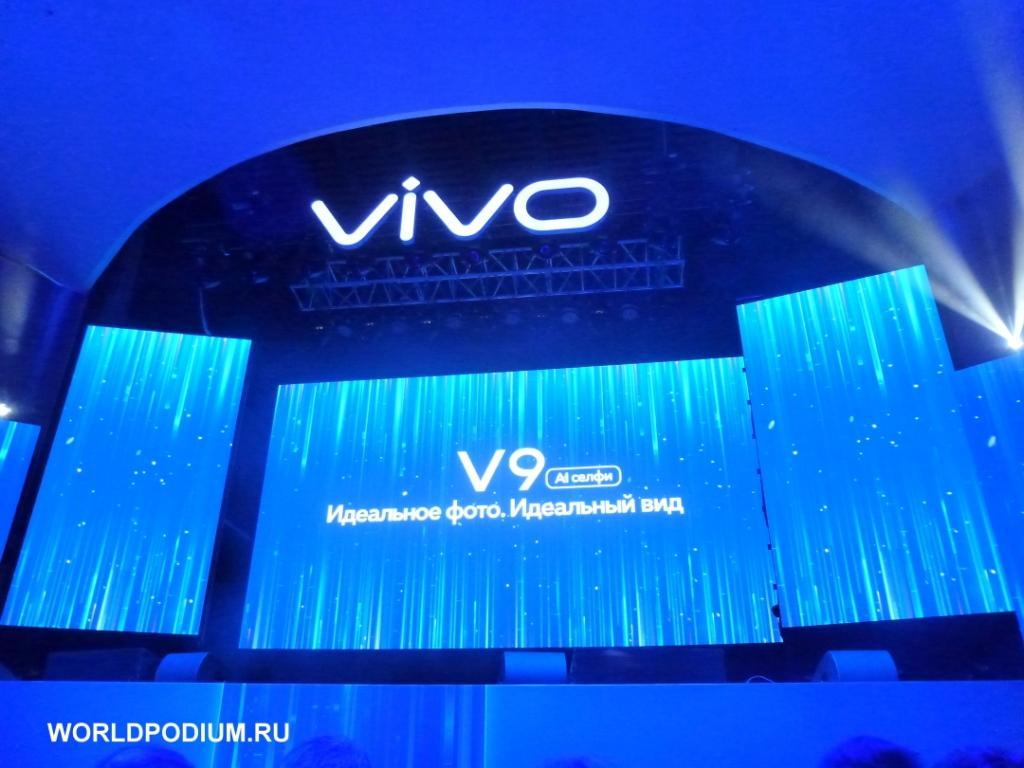 «Разблокируй будущее»: компания Vivo официально представила смартфон V9 в России