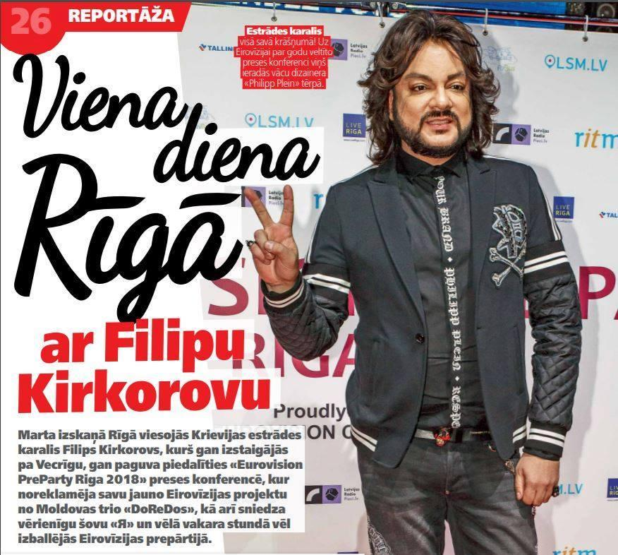 Один день в Риге с Филиппом Киркоровым