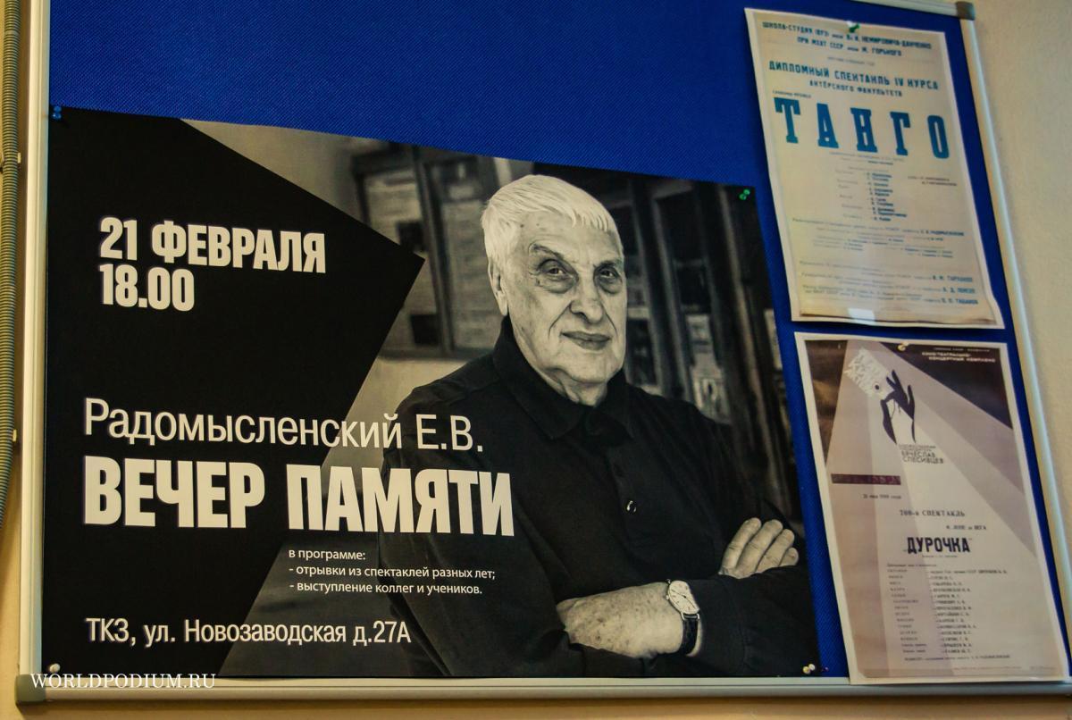 Вечер Памяти Евгения  Радомысленского в Институте современного искусства