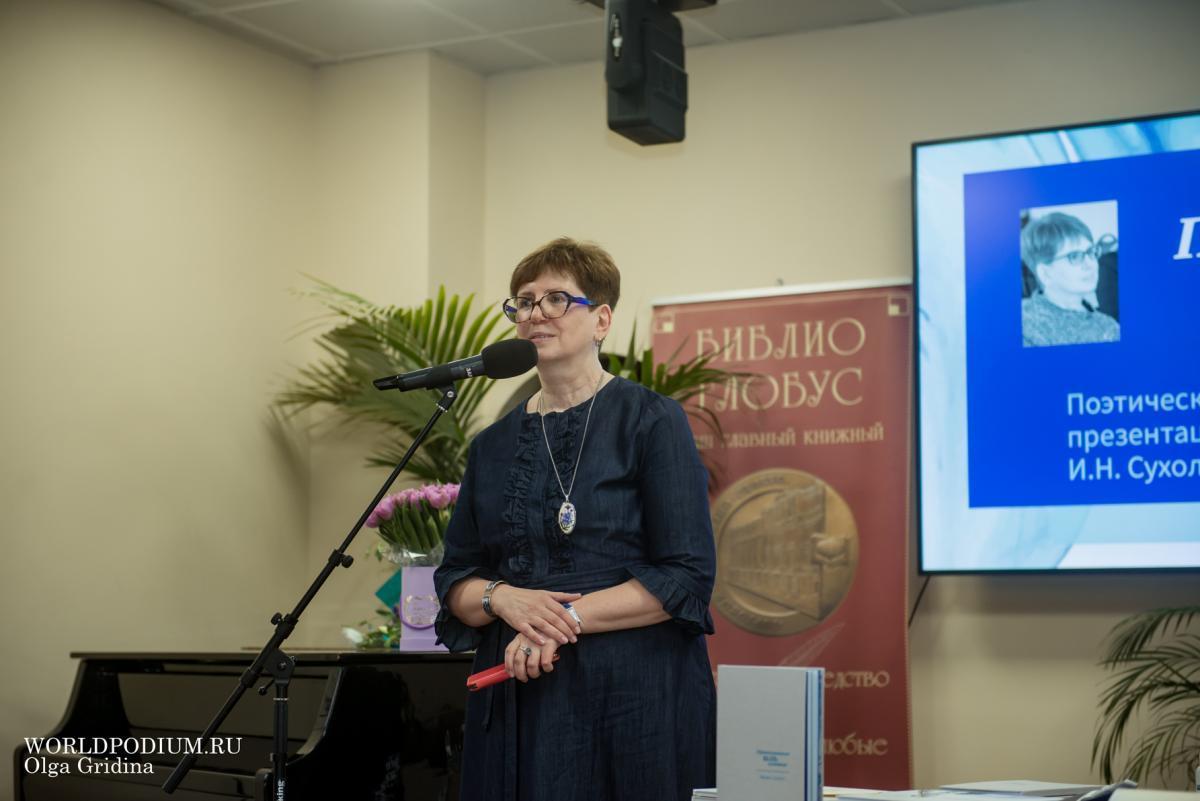 в торговом доме «Библио-Глобус» состоялась презентация сборника стихов «Прикосновенье иль слиянье»