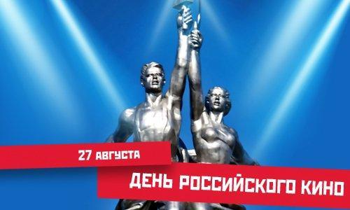 27 августа - День Кино России!