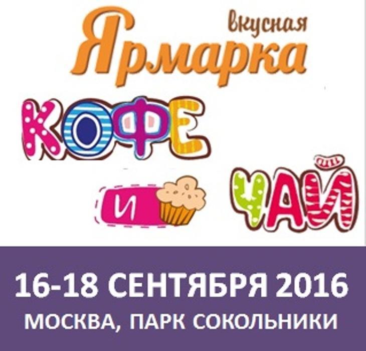 Вкусная Ярмарка «Кофе и Чай» 2016