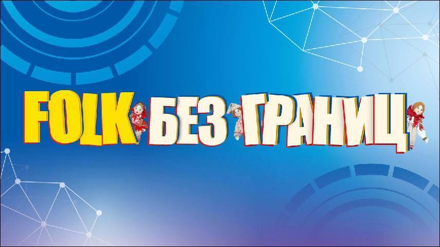 Гала–концерт III Московского городского открытого детско-юношеского фольклорного фестиваля «FOLK БЕЗ ГРАНИЦ»