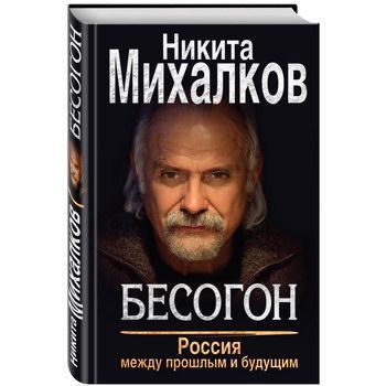 Никита Михалков выпускает книгу о России между прошлым и будущим