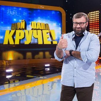 Михаил Пореченков стал ведущим «Мой папа круче» на СТС