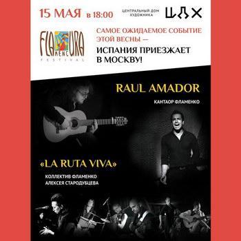 В Москве пройдет фестиваль фламенко Flamenсura