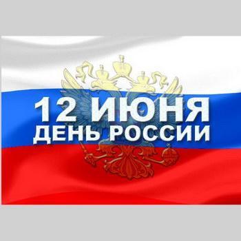 На Красной площади отметят День России и Год российского кино