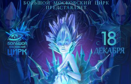 С 17 декабря 2016 года на арене Большого Московского государственного цирка стартует новогодняя программа «Снежная королева»