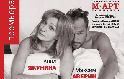 Максим Аверин и Анна Якунина в спектакле «Там же тогда же»