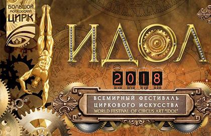 Всемирный фестиваль циркового искусства «ИДОЛ-2018» стартует 6 сентября в Москве
