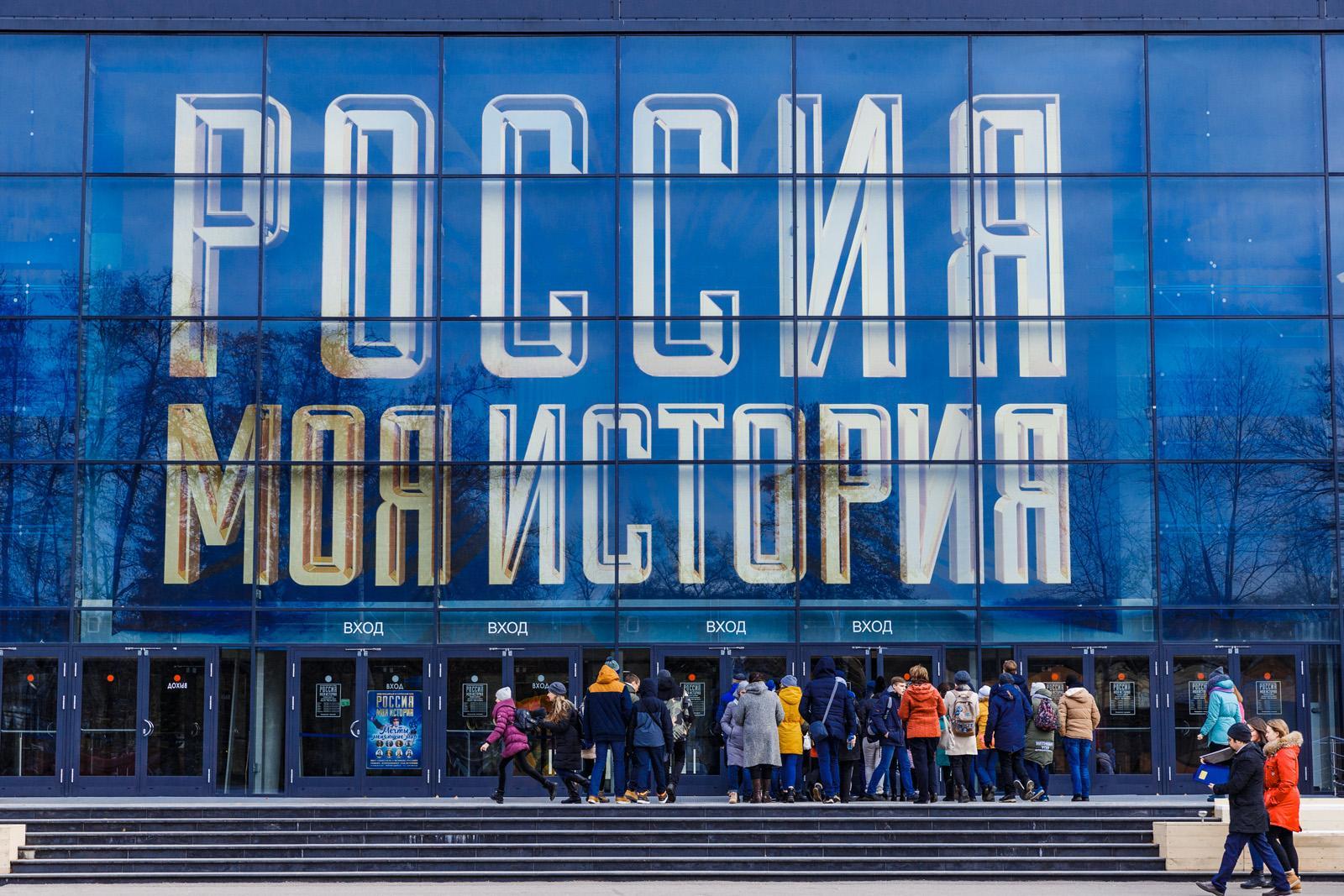 Пассажиры столичного метро смогут бесплатно посетить исторический парк «Россия — моя история» на ВДНХ
