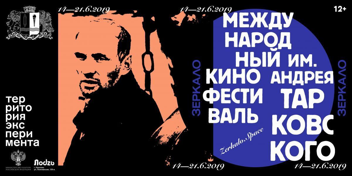 XIII МКФ им. Андрея Тарковского «Зеркало» объявил свою программу и членов жюри