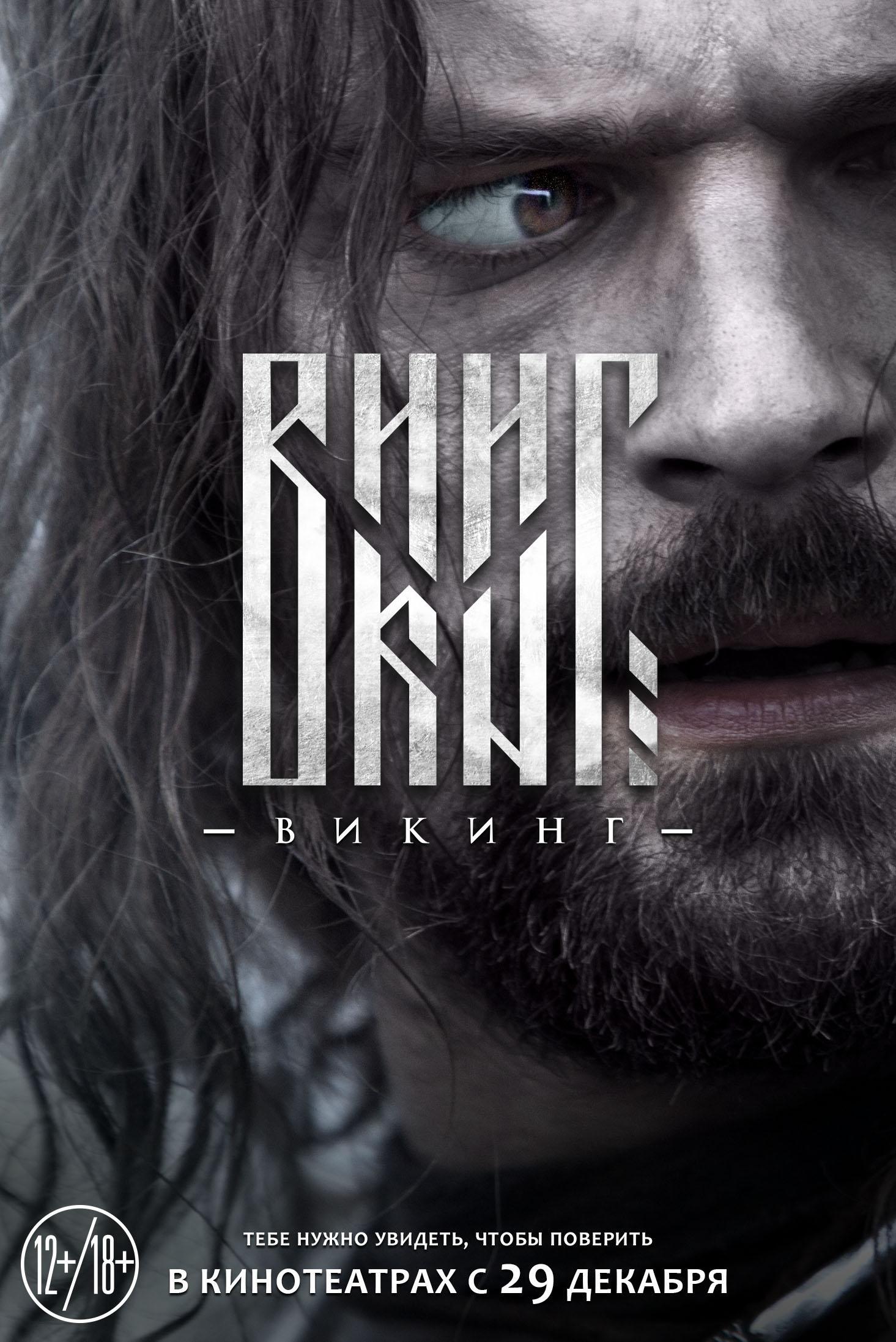 Характер-постеры к фильму «Викинг»