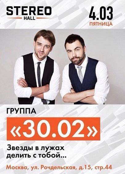 Сольный концерт группы «30.02»