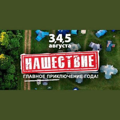 «Кирпичи» откроют «Нашествие-2018», а «Ленинград» - закроет