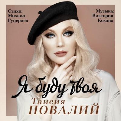 Михаил Гуцериев написал новый хит для Таисии Повалий