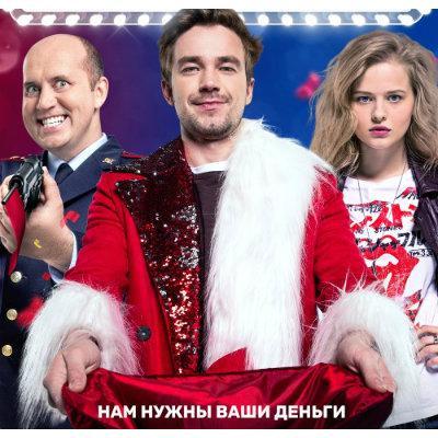«Полицейский с Рублевки. Новогодний беспредел» телезрители увидят в мае
