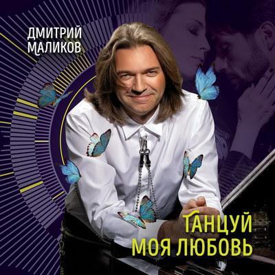 Дмитрий Маликов призвал свою любовь танцевать